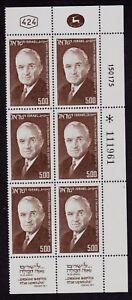 ISRAEL  SCOTT # 561   MNH PLATE BLOCK WITH TAB,  HARRY S. TRUMAN, USA PRESIDENT