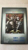Yu-Gi-Oh! Yugioh Konami 1998 Zorc Duel Monster capsule Breed & Battle Promo DM1