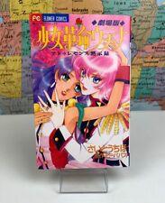 SHIPS SAME DAY UTENA Revolutionary Girl Movie Comic CHIHO SAITO Book Manga