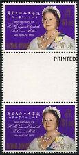 Hong Kong 1980 Queen Mothers 80th Birthday MNH Gutter Pair #R751