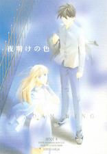 Gundam Wing Doujinshi Dojinshi Comic Heero x Relena Since 8 Ronno & Kalus