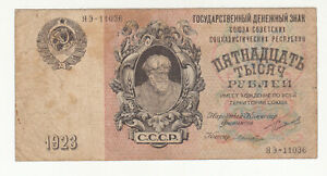 Russia 15 000 rubles 1923 circ. p182 @ low start