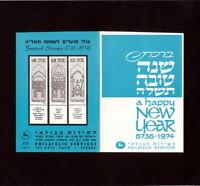 (ALIK 201) Israel 1974 Advertising of Israeli stamps History of philately