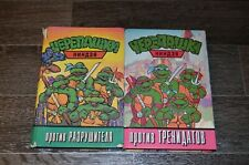 teenage mutant ninja turtles (against the destroyer - against the trainers) 2 ch