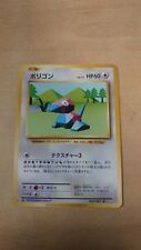 Japanese Pocket Monsters Pokemon Expansion Pack 20th Anniversary Trading Card