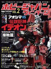 HOBBY JAPAN VINTAGE vol.2 Japanese book Figure Plastic Model Robot Ideon Aoshima