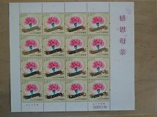 China 2013-11 Full S/S Mother's Day Sheet Love stamp 感��亲