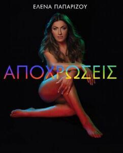 Helena Paparizou - Apohroseis [CD] 2021 New