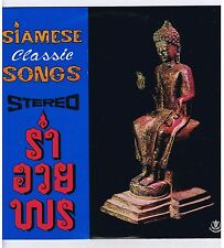 LP SIAMESE CLASSIC SONGS (THAI NAKORN RECORDS STORE)