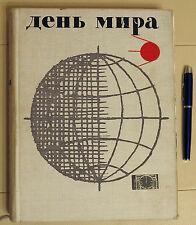 День мира Khrushchev 1960 HUGE photo album communist propaganda illustrated