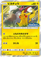Pokemon Card Japanese - Pikachu 249/SM-P PROMO - MINT 100% AUTHENTIC