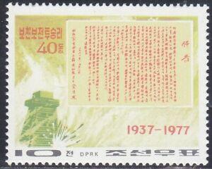 Korea (N) - 1977 - MNH - (Stamp 1628) Propaganda