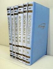 Иван Гончаров. Собрание сочинений в 6 томах. Ivan Goncharov. Collected Works