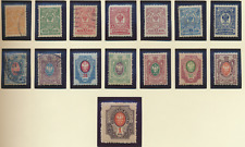 Russia Stamps Scott #73 To 87, Used/Mint Hinged/MNH