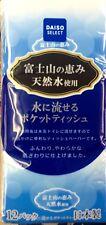 Natural water of Mt. Fuji Flushable Pcket Tissue 12packs JAPAN Made