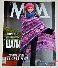 Zhurnal Mod 575 Magazine of Fashion Crochet Knitting Patterns Russian Shawls