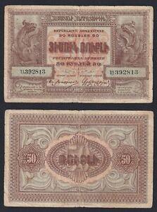 Armenia 50 rubles 1919(20) BB/VF  C-06