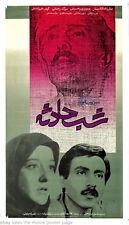 Shab-e Hadese شب حادثه Bijan Emkanian 1989 Persian movie poster