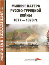MKL-201708 Naval Collection 2017/08: Torpedo Boats of Russo-Turkish War 1877–78