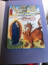 A  Greek Orthodox  Book in Greek  End Days Apocalypse numerology 666 1992