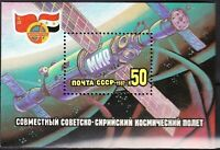Stamp Russia USSR SC 5583 Sheet 1987 Space Syria Intercosmos Program MNH