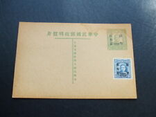 China Pre-Paid Postcard $10 Dr Sun Yat Sen $50 Surcharged + $4 Stamp Un-Used