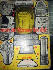 INDIA - HINDU  RELIGIOUS - BHARAT KE DIGAMBER JAIN TIRTH - PART I UTTAR PRADESH