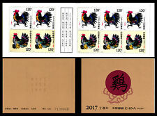 China PRC 2017-1 SB54 Lunar New Year Rooster Stamps Booklet