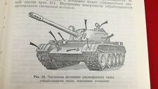 Tank Panzer Vtg Textbook Tankman Sergeant Manual Military Russian Soviet Weapon