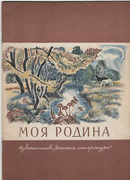 1980 MY MOTHERLAND - Russian Verses & Stories Ages 9-12 Illustrated Poetry Book