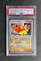 Pokemon PSA 10 Hariyama Ex 1st Ed Clash of the Blue Sky #49/82 Japanese Gem Mint