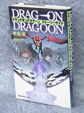DRAG ON DRAGOON Novel Story Book JUN EISHIMA SE61*