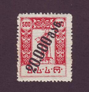 Feb 1923 Georgia 20.000 on 500 Rubles Georgian Russia Caucasus MNH OG
