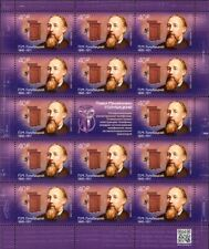2020 Russia Pavel M.Golubitsky inventor in the field of telephony Mini Sheet MNH