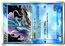 PROMO POKEPARK 2005 N° 003/009 SUICUNE HOLO