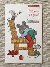 USSR Russia New Year postcard mouse on the chair 1969