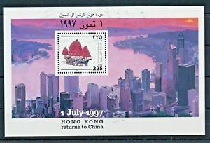 PALESTINIAN AUTHORITY 1997 HONG KONG S/SHEET MNH