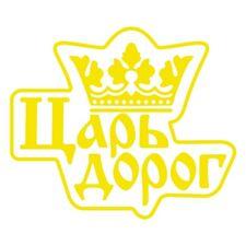 """King of the Roads Царь Дорог"" Funny Russian Car Van Window Sticker Lemon Yelow"