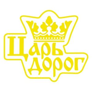 """King of the Roads Царь Дорог"" Funny Russian Car Van Window Sticker Lemon Yelow"