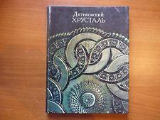 Russian Soviet Dyatkovsky Crystal Book Color Glass Art Photo album Vase USSR