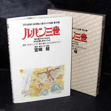 Lupin The 3rd Complete Storyboard Conte Japan Anime Art Book New