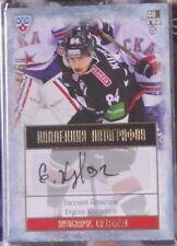 2013-14 KHL Gold Collection Autograph Evgeny Kuznetsov /50 Washington Capitals