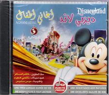 Arabische Musik für Kinder - Aghani Aftal (Disneyland)