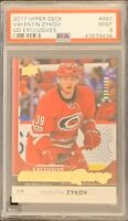 2017 2018 UPPER DECK Valentin Zykov YOUNG GUNS EXCLUSIVES RC ROOKIE PSA 9 #/100