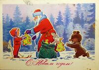 Vintage Postcard Happy New Year 1977 Zarubin Santa Claus Children's postcard