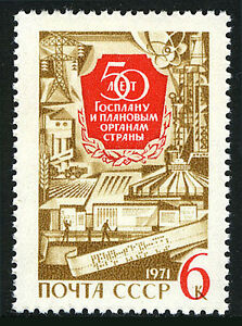 Russia 3827,MNH.State Planning Organization, 50th ann. Industry,Agriculture,1971