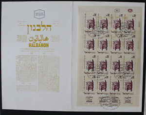 Israel,  1963, Halbanon Full Sheet of Stamps in Folder  #a469