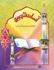 Not Tajweed Quran or Sahih Al-Bukhari or Tafseer As-Sadi: Urdu: Aasaan Tajweed