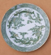 """Vintage Chinese green guilded rim porcelain Phoenix Dragon Plate Marked 9.6"""""""