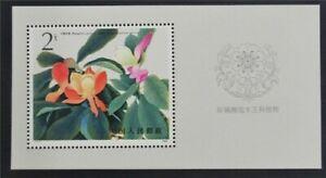 nystamps PR China Stamp # 2048 Mint OG NH $14   L23y3242